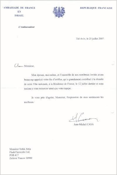 שגרירות צרפת